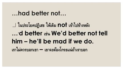 had better to v would rather vs had better อยากจะ vs น าจะ