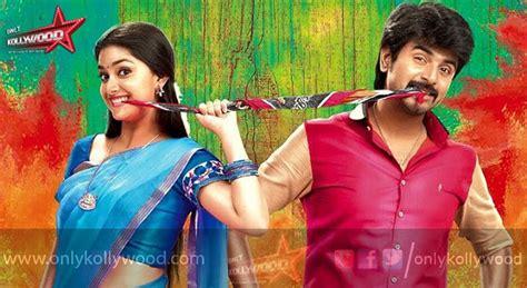 theme music rajini murugan rajini murugan songs review only kollywood