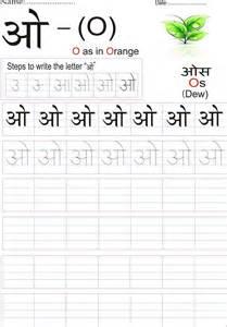 hindi alphabet practice worksheet letter ओ