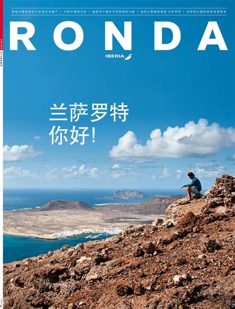 Home Design Magazine Naples by Iberia And Cedar Relaunch Ronda Magazine With New Design