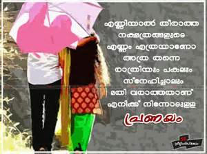 Apology Letter In Malayalam Malayalam Quotes Quotesgram