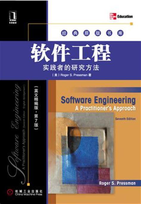 software engineering pdf books roger pressman free 软件工程 豆瓣