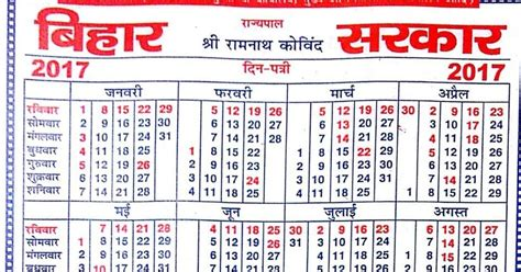 Government For Mba 2017 by Bihar Government Calendar 2017 Sarkari Niyukti