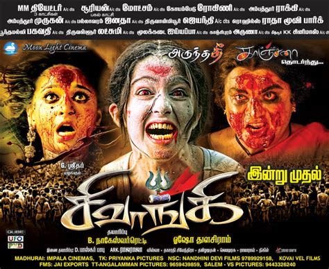 dvd format tamil movies free download tamil movies sivangi 2012 download latest tamil movie