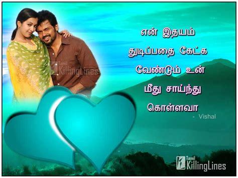 images of love in tamil romantic kathal kavithai tamil killinglines com