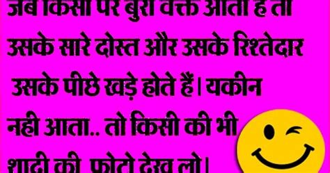 funny whatsapp wallpaper quotes funny shadi jokes quotes in hindi with pics wallpapers