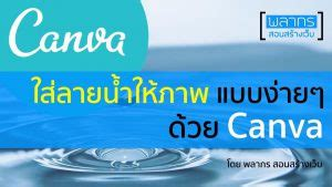 canva watermark แต งภาพสำหร บเว บ archives พลากร สอนสร างเว บ