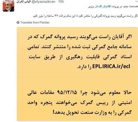 epl irica gov ir واکنش الیاس نادران به پرونده دختر وزیر رسید پروانه گمرکی