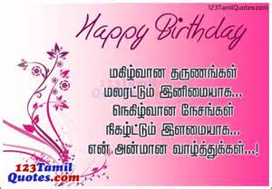 Birthday Wishes For Brother In Tamil Kavithai   clipartsgram.com
