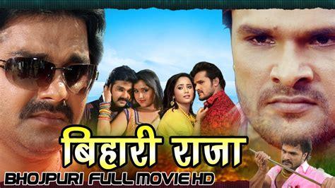 film 2017 bhojpuri bihari raja new bhojpuri movie 2017 khesari lal yada