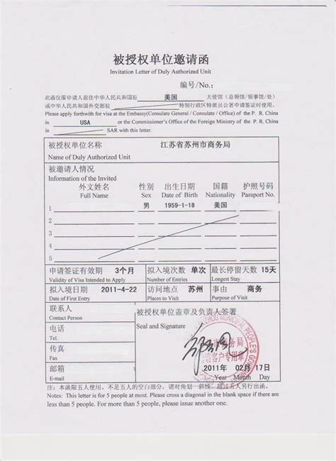 Visa Notification Letter China passport visas express