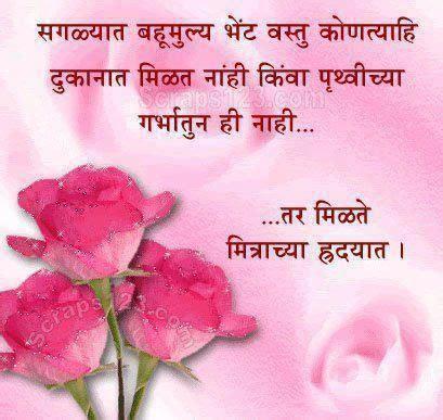 #marathikavitablog   Marathi Kavita   Anniversary quotes