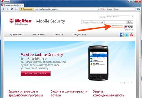 mcafee mobile security pin как разблокировать телефон заблокированный mcafee mobile