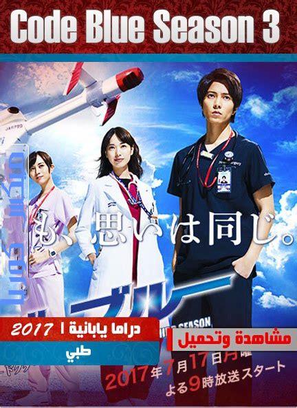 dramanice code blue season 3 مسلسل code blue season 3 الشفرة الزرقاء ميكس كوريا mixkorea