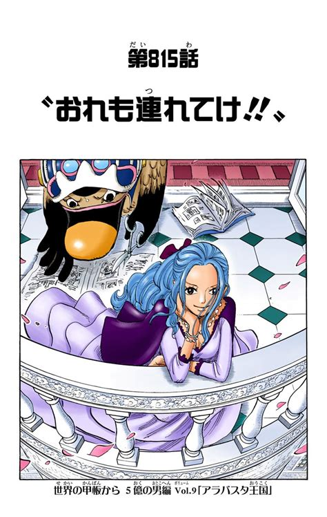 anoboy one piece 815 image chapter 815 colored png one piece wiki fandom