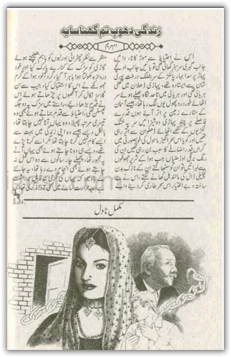 maryam books zindgi dhoop tum saya by umme maryam pdf
