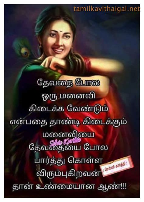 love kavithai themes 1000 images about tamil kavithaigal on pinterest