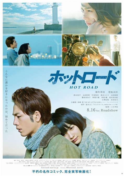 Film Japan Cina | 152 best korean japan china taiwan movies images on