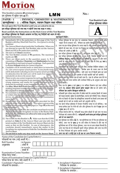 paper pattern of jee mains 2016 jee main 2016 complete details jee mains 2016 exam pattern