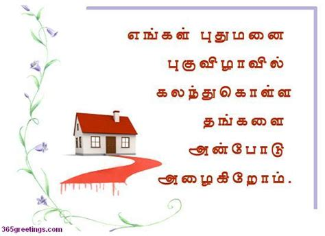 a new home invitation in tamil post card from