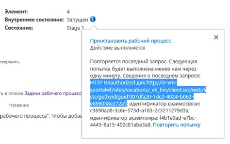 sharepoint 2013 workflow error sharepoint suspends workflows 2013 with http unauthorized