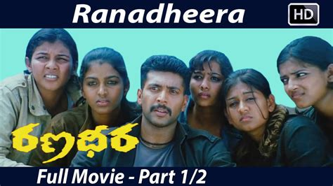 film nenek gayung part 2 ranadheera telugu latest full movie part 2 2 jayam ravi