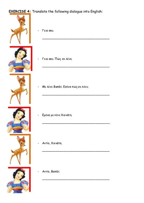 name this whats your name worksheet