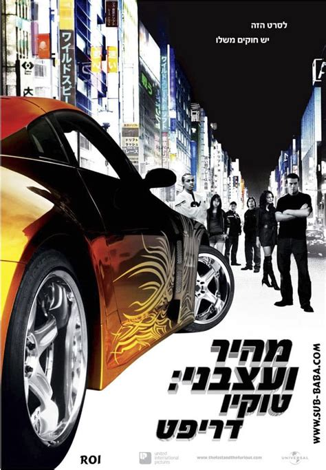 movie fast and furious tokyo drift the fast and the furious tokyo drift 2006 gratis films