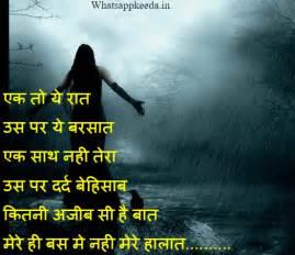 552 x 476 png 154kb dard bara status hindi sad love shayari 2016