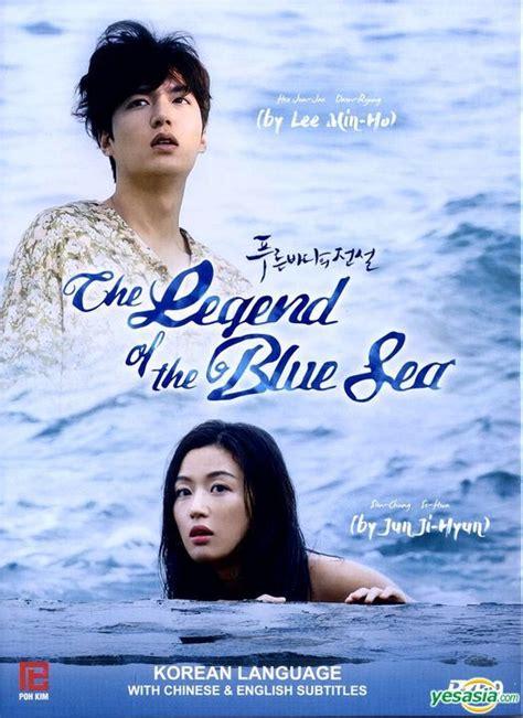 Dvd Korea Legend Of The Blue Sea yesasia the legend of the blue sea 2016 dvd ep 1 20 special featurette end korea