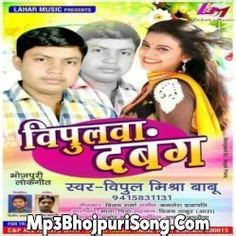 download mp3 dj gana bhojpuri bhojpuri video song bhojpuri video bhojpuri