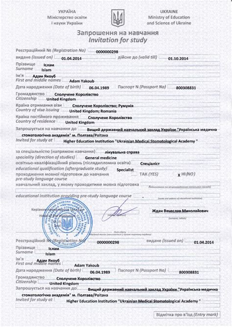 Invitation Letter For Visa Ukraine Ukraine Get New Invitation Letter