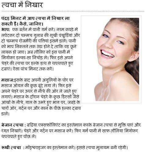 hair care tips in urdu hindi beauty tips by saira khan urdu beauty tips for health for dry skin for pregnancy for