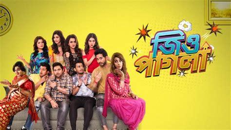 hotstar bengali watch jio pagla full movie bengali comedy movies in hd on
