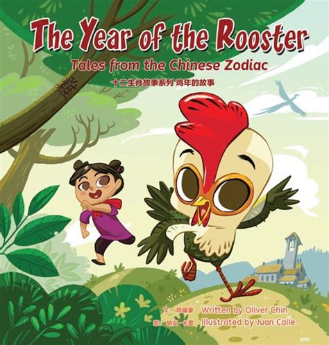 the year of the tales from the zodiac books the year of the rooster tales from the zodiac by