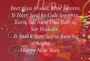 happy new year sms in manipuri language messages status