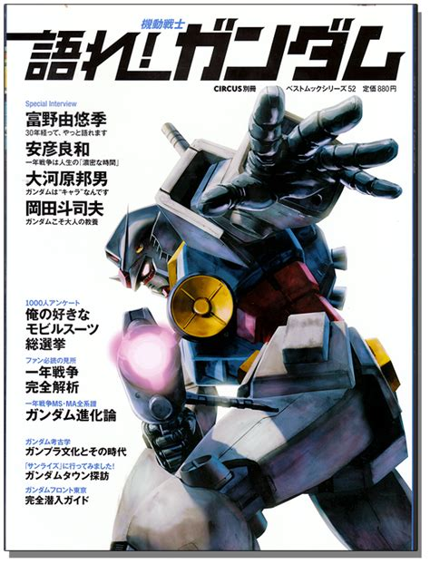 Gundam Mobile Suit 52 by Mobile Suit Gundam Talk Best Mook Vol 52 Anime Books