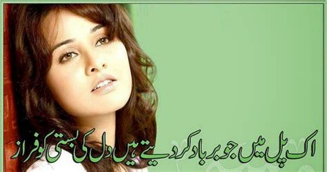 Best Sad Ls by Best Sad Urdu Poetry Shayari Ghazals Poetry Sms Poetry Sms In Urdu Pic