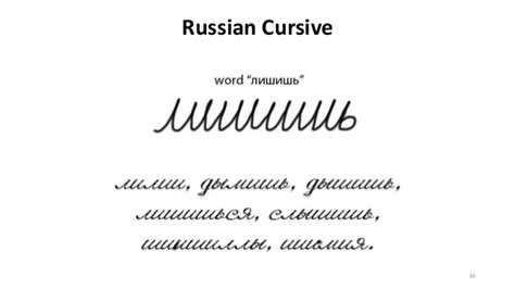 German Letter Joke russian cursive connected letters a language learners