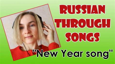 new year song speak russian new year song