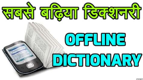 best dictionary best dictionary app for android offline dictionary for