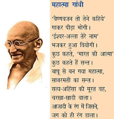 biodata of gandhi in hindi majhya lekhnetun mahatma gandhi jayanti मह त म ग ध जय त