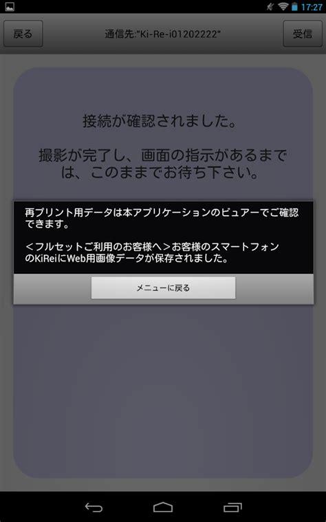 Play Store Ki Id Ki Re I Id Photo Play の Android アプリ