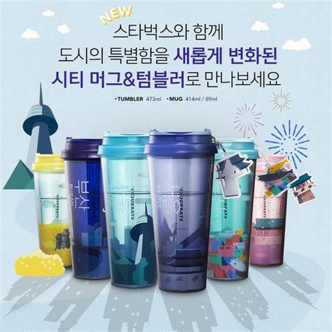 Tumbler Starbucks City Tumbler Scotland starbucks korea city tumbler collection airfrov get travellers to bring back overseas products
