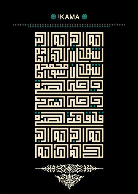 islamic pattern font 941 best kufi images on pinterest islamic art islamic