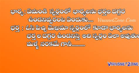 telugu jokes photos funny jokes in telugu images wife and husband telugu funny