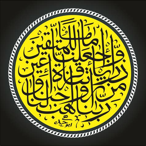 Kaligrafi By Kaligrafi T M kaligrafi asmaul husna vector www imgkid the image