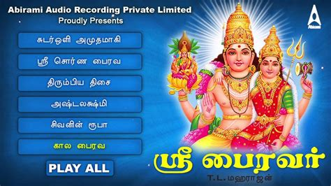 themes music free download tamil kala kala munda tamil god songs download in tamil mp3 6