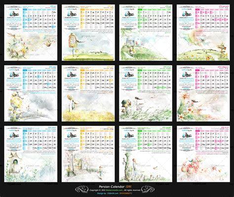 Farsi Calendar Calendar 1391 By Erfanix On Deviantart