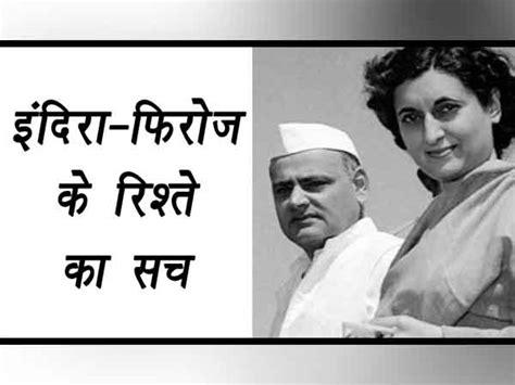 biography of feroze gandhi in hindi ज न य इ द र ग ध और फ र ज ग ध क ज दग स ज ड